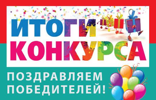 Поздравляем победителей районных конкурсов рисунков!
