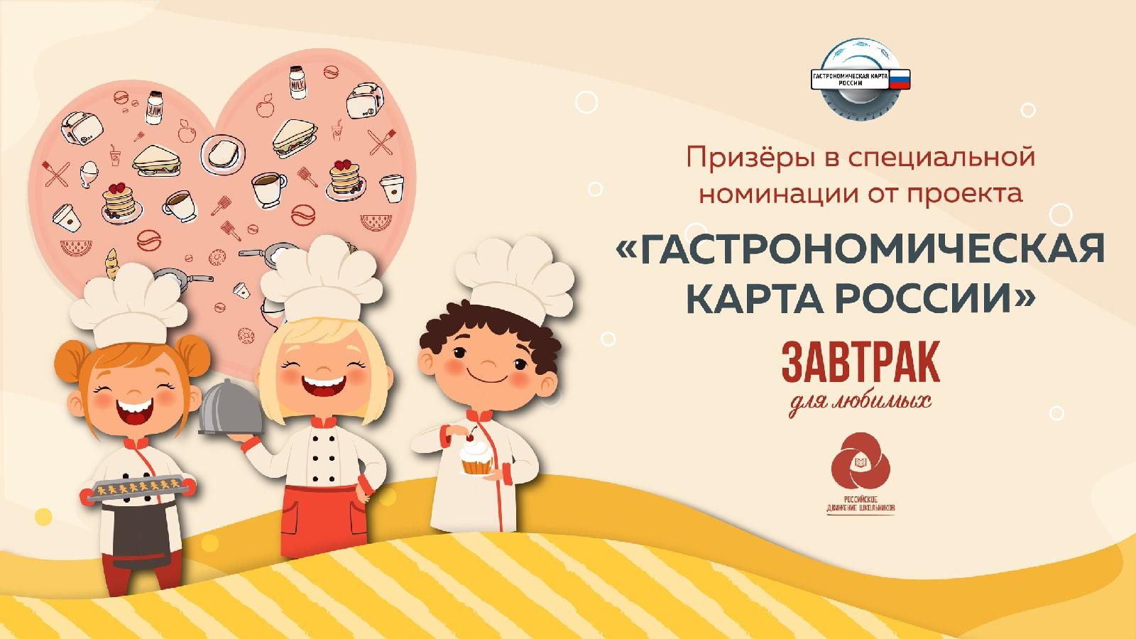 Поздравляем призера проекта «Гастрономическая карта России»!