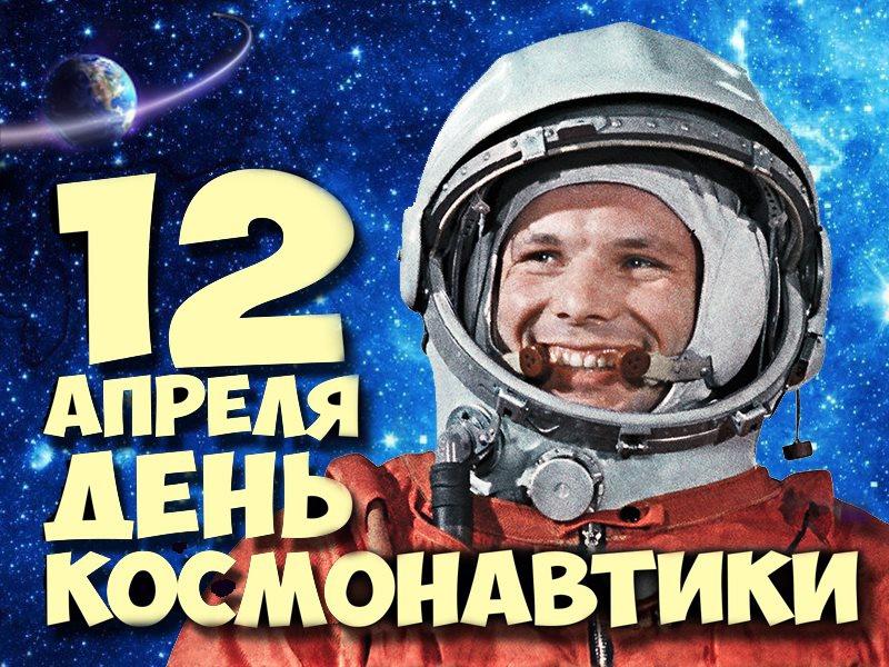 12 апреля 1961 года первый полет в космос