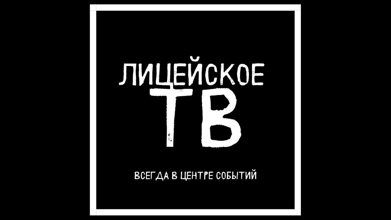 Выпуск медиацентра PRO_Лицей TV за апрель