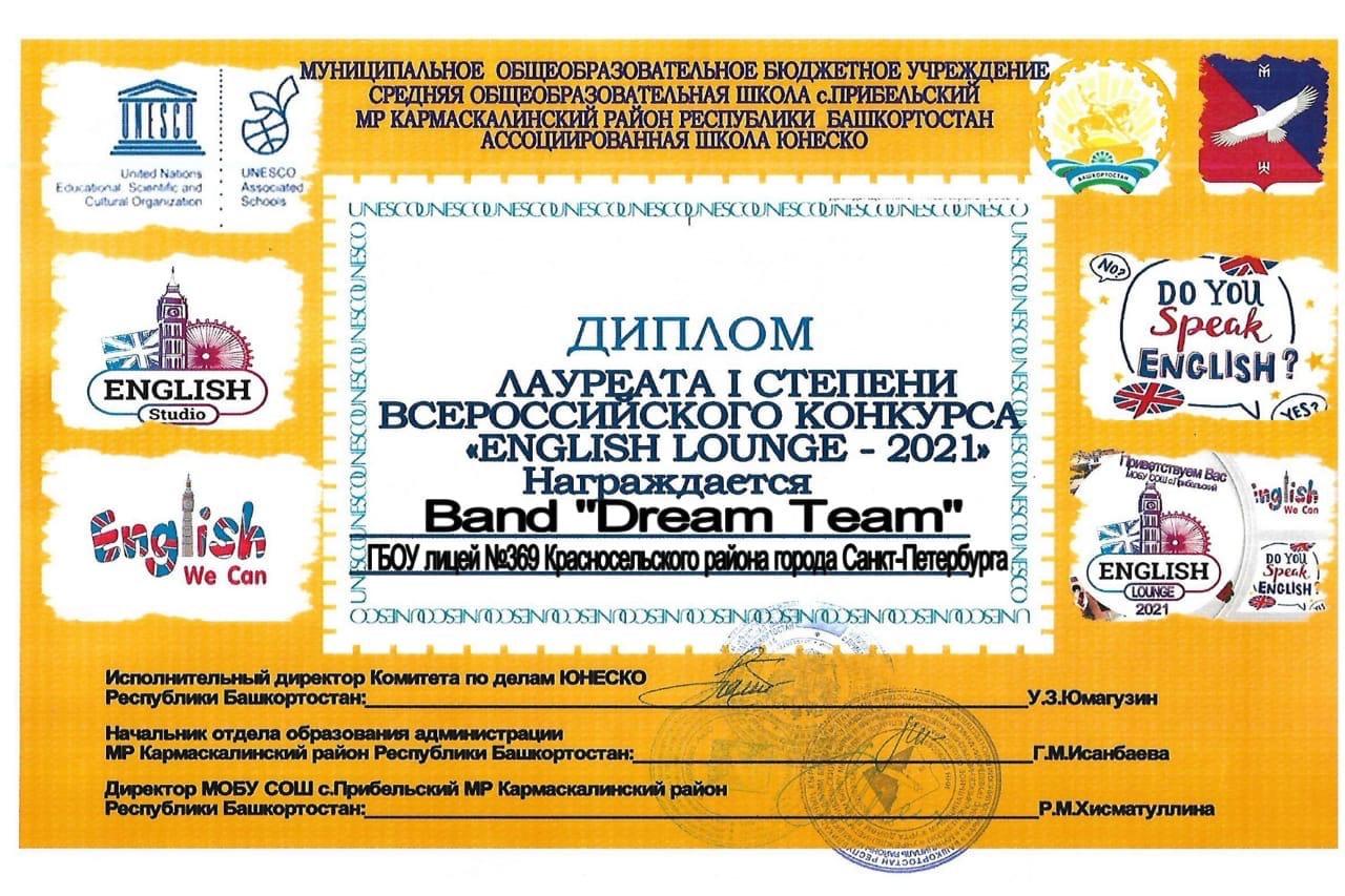 Итоги Всероссийского конкурса «Английская гостиная»