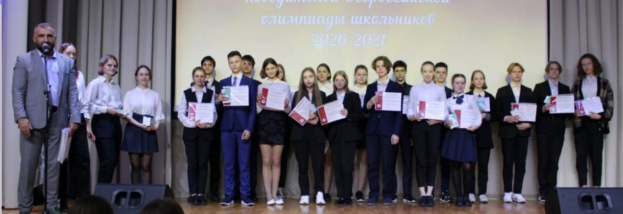 Церемония чествования победителей Всероссийской олимпиады школьников